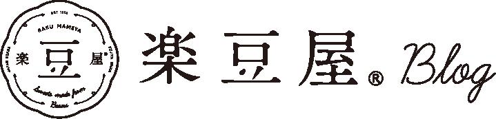 楽豆屋ブログ