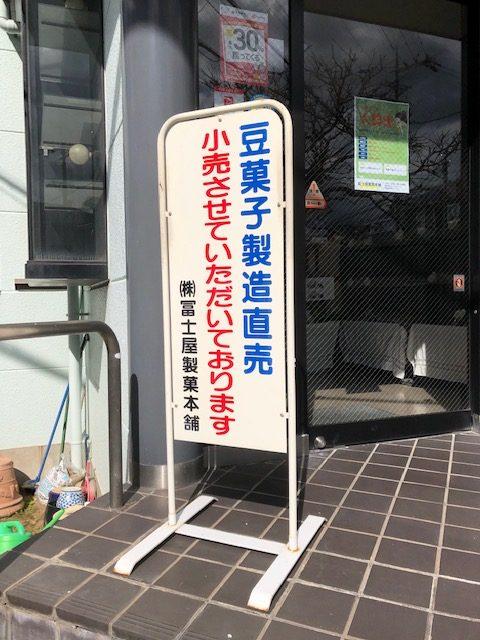豆菓子工場直売