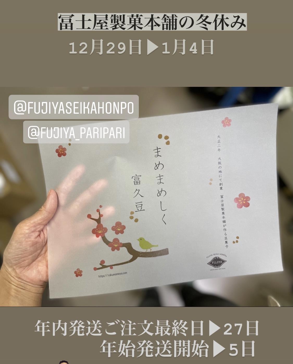 冨士屋製菓本舗の冬休み