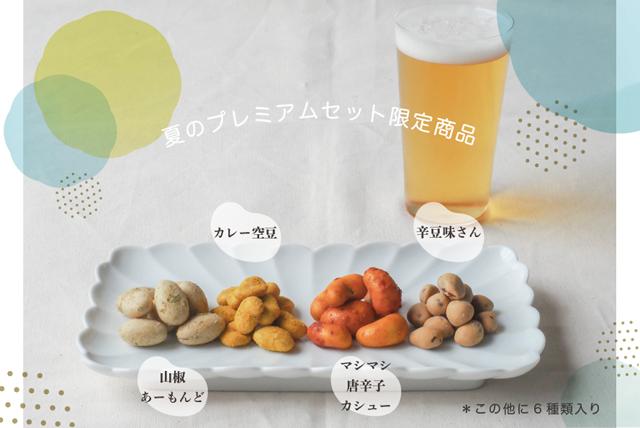 夏のプレミアム豆菓子